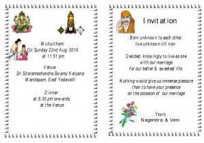 indian wedding card sle wordings for wedding invitation friends wedding