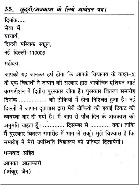 write advertisement  hindi hindi