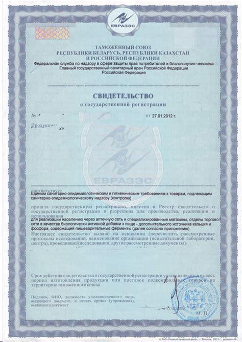 sgr eac sanitary certificate   custom union