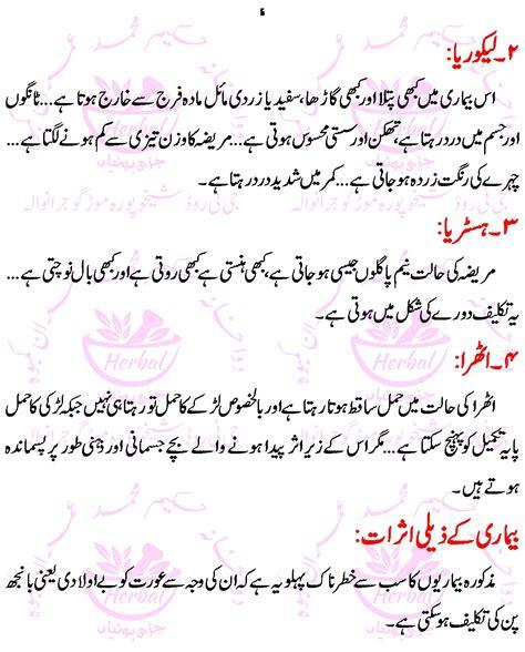 Female Sexual Problems Aurton Ke Makhsoos Masail In Urdu