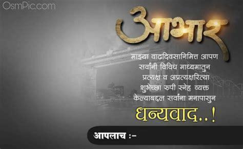 top  aa birthday abhar banner marathi hd