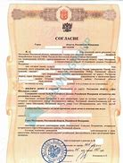 Регистрация нотариально удостоверенного договора купли продажи земельного участка и гаража в росреестре