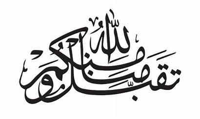 Minna Wa Minkum Kaligrafi Arab Tulisan Transparent