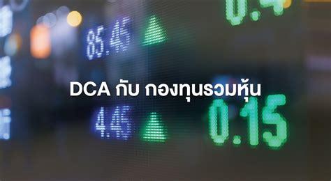 DCA กับ กองทุนรวมหุ้น - SET Investnow