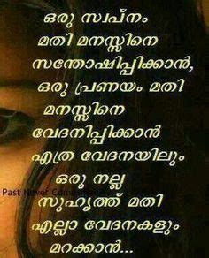 good morning malayalam quotes
