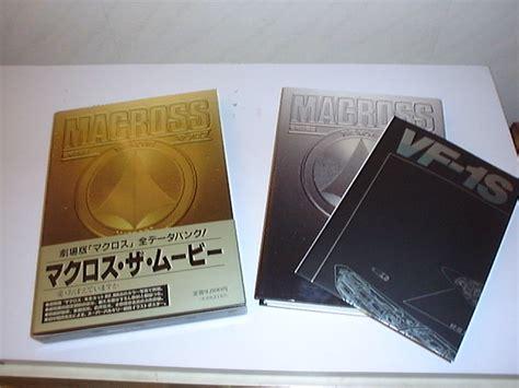 macross dyrl gold book