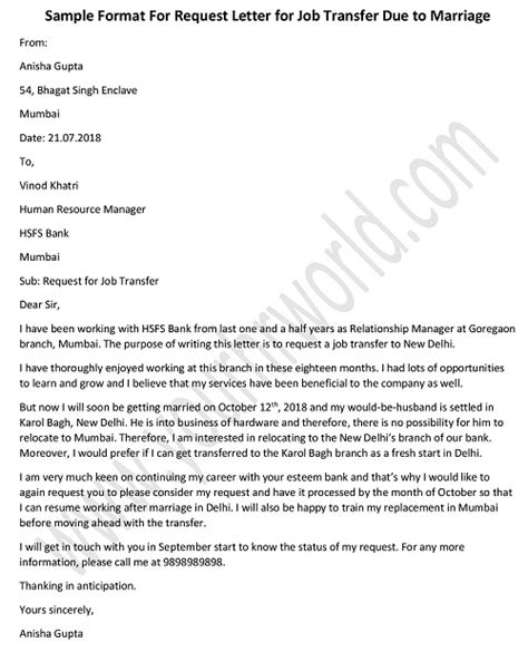 sample job transfer request letter format due  marriage