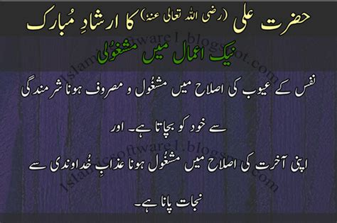 golden words  hazrat ali ra  engaging  good deeds