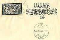 Titre Ottoman 4 Lettres by Lettre Postee A Adanab Jpg