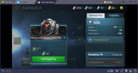 star trek fleet command расположение РІСЃРµС