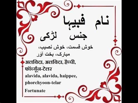 Modification Urdu Meaning by Fabiha Name Meaning In Urdu Islamic Baby Names