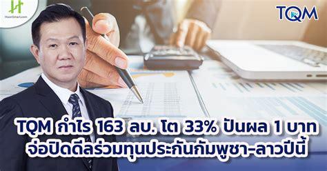 TQM กำไร 163 ลบ. โต 33% ปันผล 1 บาท จ่อปิดดีลร่วมทุนประกัน ...