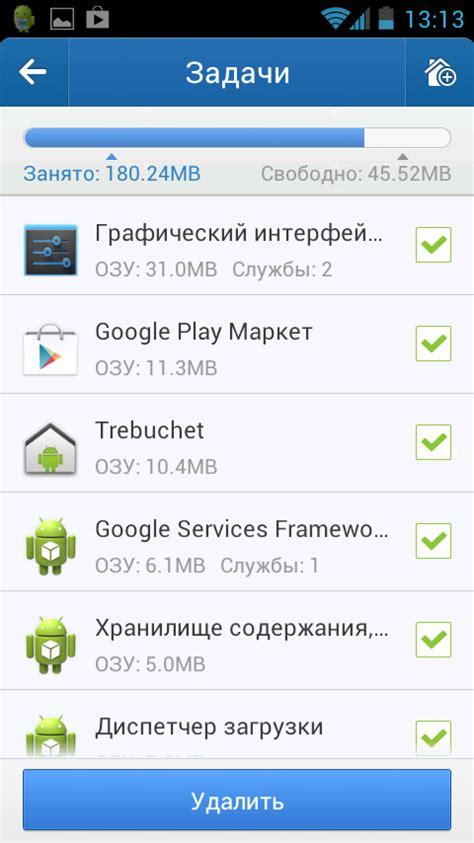 Андроид приложение для ускорения интернета