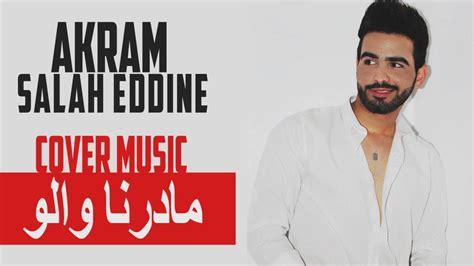 Madarna Walo Cover Akram Salah Eddine