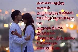 50+ Great Best Love Kavithai Images In Tamil - good quotes