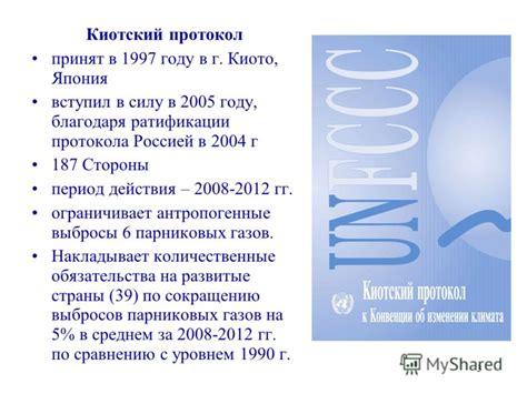 Россия согласилась на Киотский протокол Политика РБК