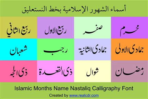 Islamic months name Vector cdr and ai - Nastaliq - REAL CDR