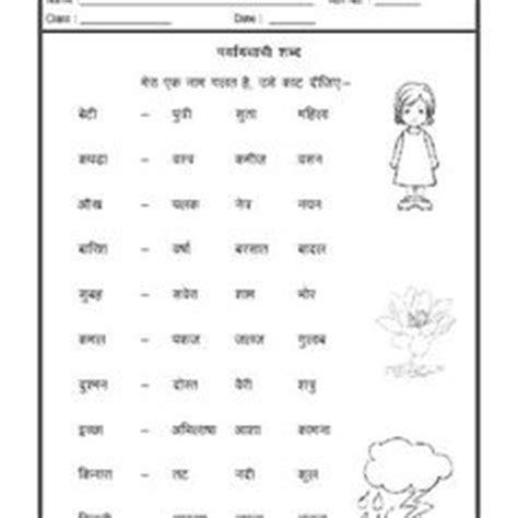 hindi images hindi worksheets grammar
