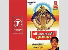 Mahalaxmi Mantra In Hindi Mp3 - calendarios HD