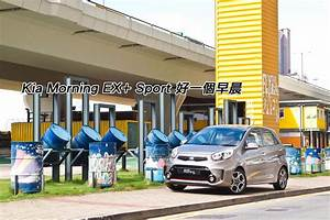 Kia Morning Ex  Sport  U597d U4e00 U500b U65e9 U6668  Uff1a  U9999 U6e2f U7b2c U4e00 U8eca U7db2 Car1 Hk