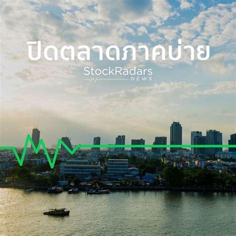 [StockRadars - สต็อกเรดาร์] สรุปภาวะตลาดหุ้นของวันที่ 12/08/20