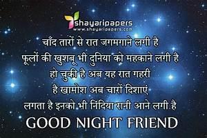 Hindi Shayari Sms, Latest Shayari Wallpapers