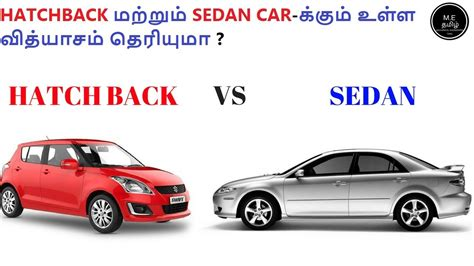 Difference Between Hatchback And Sedan Car (தமிழில்)