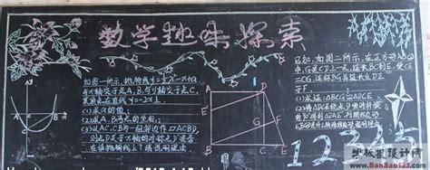 《数学趣味探索》黑板报内容