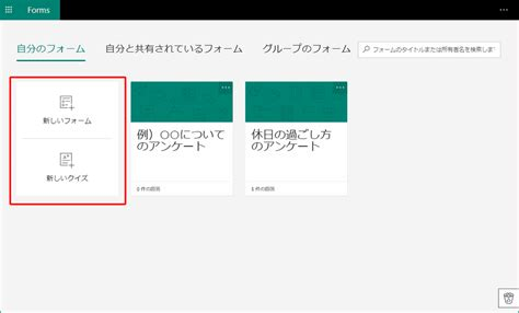 Office 365 Outlook Forms by Microsoft Formsでアンケートを簡単作成 Microsoft Office 365 Forms