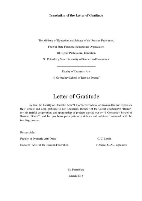 letter  gratitude   ministry  education