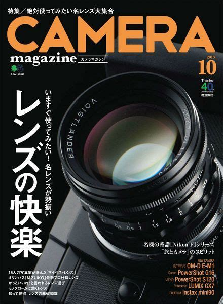 Photography Magazine Front Cover And Two Page Spread