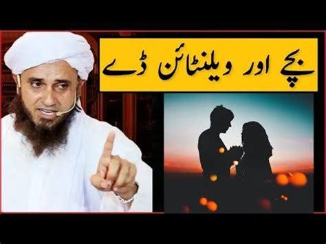 Apne Bachon Ko Valentine's Day Na Manane De  Mufti Tariq Masood  Islamic Group Youtube