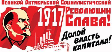 7 Ноября — День Октябрьской революции 1917 года