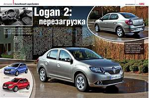 Dacia  Renault Logan Forever  Logan 2   U043f U0435 U0440 U0435 U0437 U0430 U0433 U0440 U0443 U0437 U043a U0430