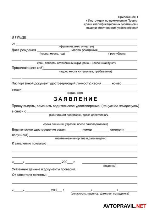 Записаться в гибдд через интернет московская область на экзамен