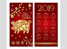 Chinese style 2019 calendar red template vector 05 free