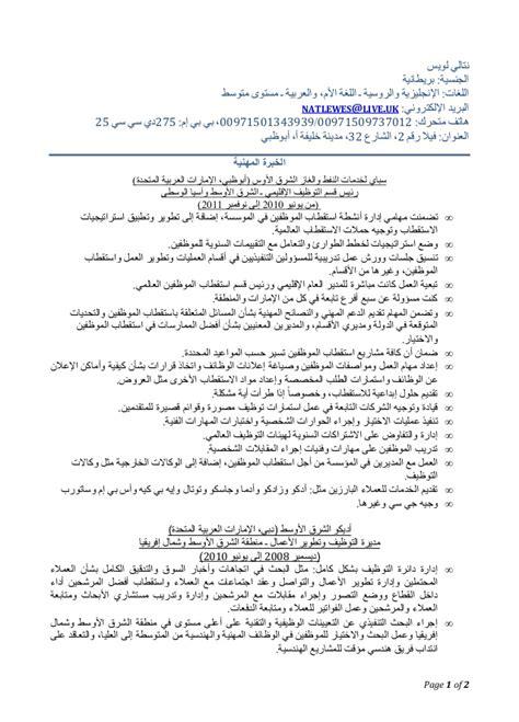 arabic cv natalie lewes recrutment manager abu dhabi uae