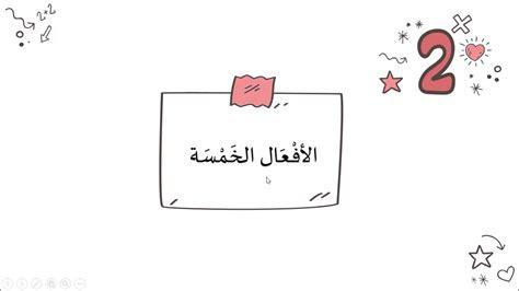 We did not find results for: QAIDAH - ASMA'UL KHOMSAH & AF'ALUL KHOMSAH - BAB 4 KELAS XII MA - الأسماء الخمسة والأفعال الخمسة ...