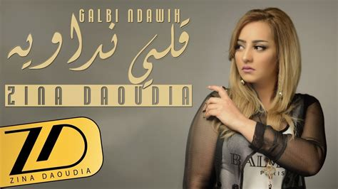 Galbi Ndawih (exclusive Lyric Clip)