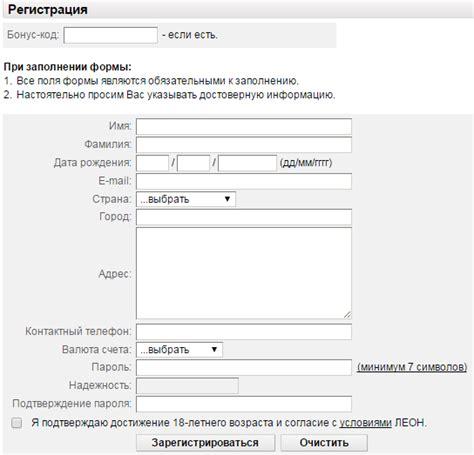 бесплатный депозит при регистрации в букмекерская контора