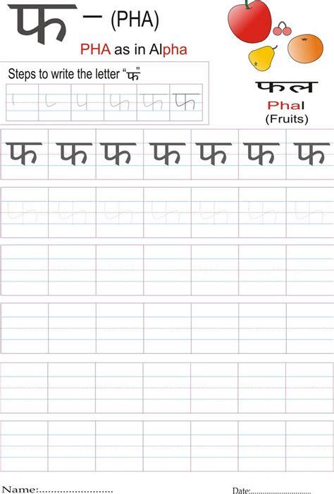hindi alphabet practice worksheet