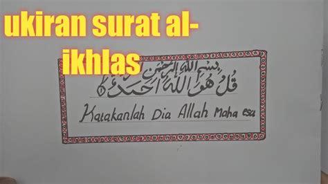 Gambar Kaligrafi Surah Al Ikhlas