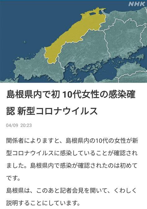 島根 コロナ 速報