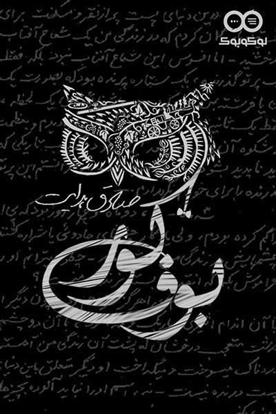 داستان و رمان ایرانی | لوکوبوک