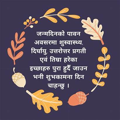 Birthday Nepali Wishes Happy