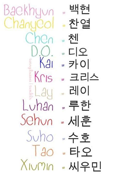 exo hangul name yoυ ɑʀe ϻʏ ϻʏ ɑɴd ɑʟʟ ϻʏ s exo pinterest