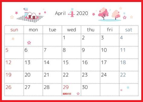 カレンダー テンプレート 2020