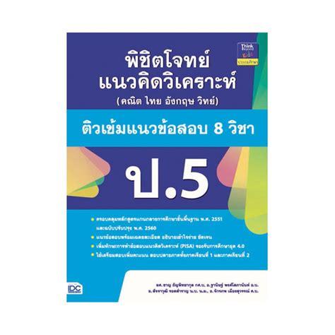 B2S พิชิตโจทย์แนวคิดวิเคราะห์ (คณิต ไทย อังกฤษ วิทย์) ติวเข้มแนวข้อสอบ 8 วิชา ป.5 | Robinson ...