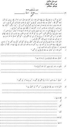 urdu worksheet urdu alfaz jor tor images kids