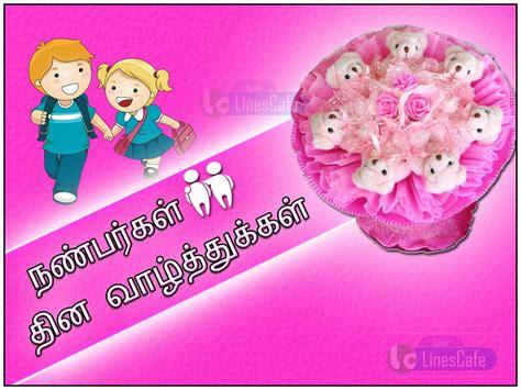 tamil friendship day  tamillinescafecom